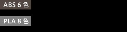 PLA 8色:白 黒 青 緑 灰 半透明 ワインレッド オレンジ